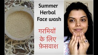 SHOCKING RESULTS! USE THIS HERBAL FACE WASH EVERY MORNING AND SEE THE DIFFERENCE IN 1 WEEK
