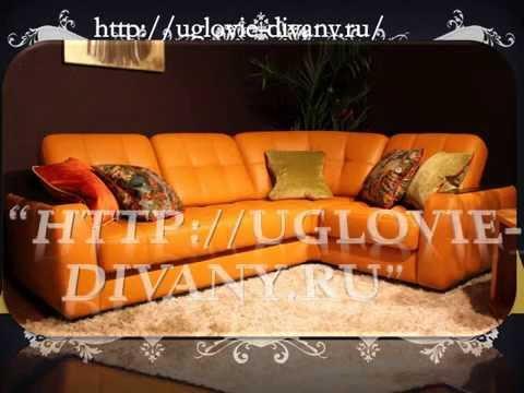 Угловые диваны в СПБ недорого