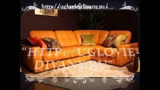 Угловые диваны в СПБ недорого(, 2016-08-07T07:27:25.000Z)