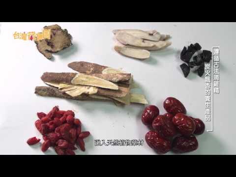 【台灣藏寶圖】傅家香滴雞精-遵循古法滴雞精,炭火飄香的養生補品