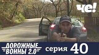Дорожные войны | Сезон 7 | Выпуск 40