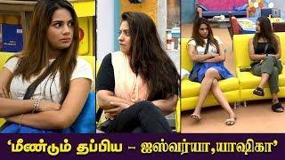 Bigg Boss 2 Tamil Day 72 | Bigg Boss 27th August | எலிமினேஷனில் இருந்து தப்பிய யாஷிகா ஐஸ்வரியா