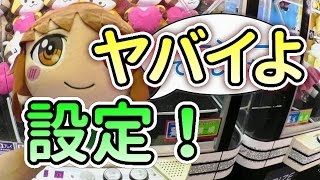 【UFOキャッチャー】獲れすぎてヤバい台特集!(究極のサービス台)
