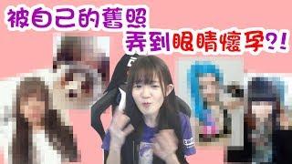 【M.E. 蛋捲】實況精華 - 被自己的舊照弄到眼睛懷孕?!(by十九) thumbnail