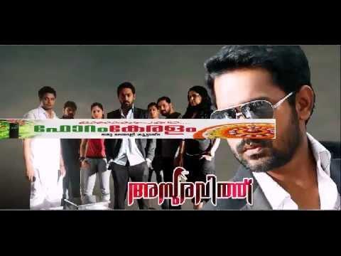 Asuravithu - Malayalam Movie Exclusive BG Theme Music