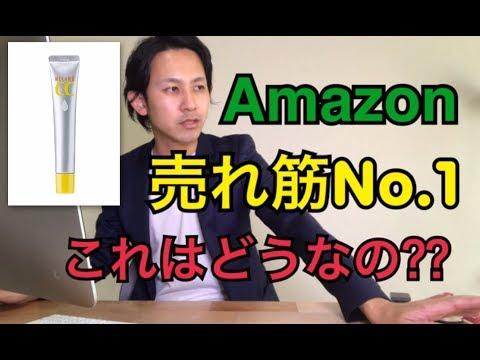 Amazon売れ筋NO.1【メラノCC美容液!!】実際これはどうなの???内容は本当にいいの??化粧品成分上級スペシャリストが解説します!!