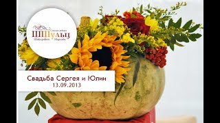 Осенняя свадьба Сергея и Юлии