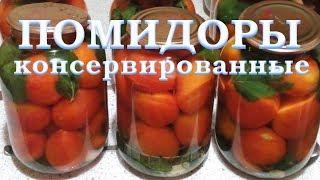 Консервированные помидоры на зиму. Консервация без стерилизации банок.