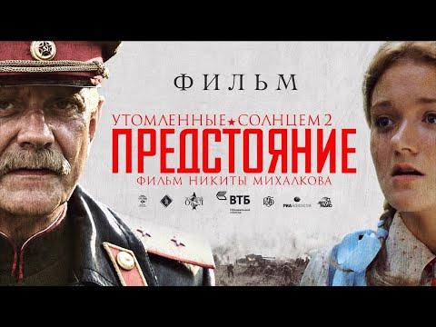 УТОМЛЁННЫЕ СОЛНЦЕМ 2 | Предстояние / Художественный фильм  | BURNT BY THE SUN 2/ Feature film