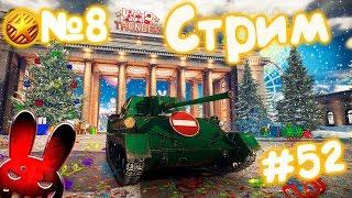 War Thunder (Стрім #52) Ялинкова іграшка танкіста №8