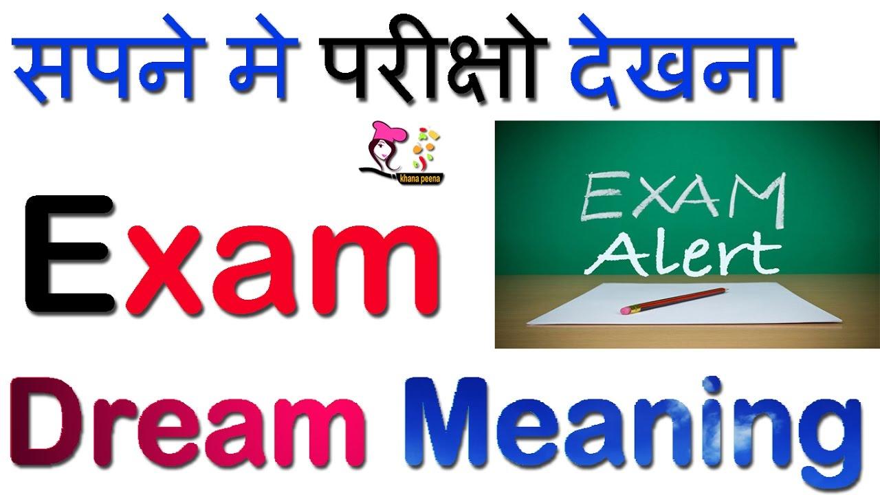 Sapne me exam dekhna   सपने में एग्जाम देखना   Exam ka sapna dekhna   Exam  Dream Meaning in hindi👍