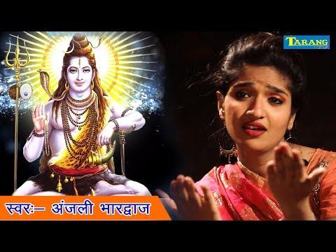 Anjali Bhardwaj ( 2018 ) बोलबम का सबसे दर्द भरा गीत - He Bholenath -  Hindi Bhakti Song