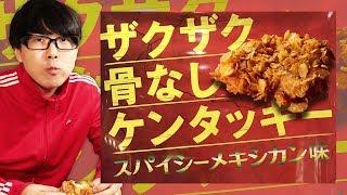【KFC】ザクザク骨なしケンタッキー スパイシーメキシカン味、めっちゃザクザク☆