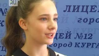 Восьмиклассница из Кургана стала победительницей Всероссийского конкурса сочинений