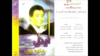 الأستاذ / محمد وردي - أرحل