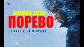 при каждом касании ФИЛЬМ 2020 - ПОРЕВО ВСЕ СЕРИИ!! @ Русские боевики 2019 новинки HD 1080P