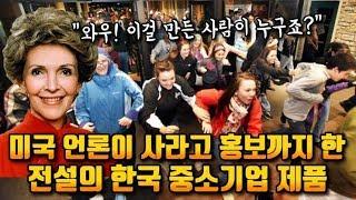 미국 영부인이 반하고 미국 언론이 홍보까지 한 전설로 남은 한국의 중소기업 제품
