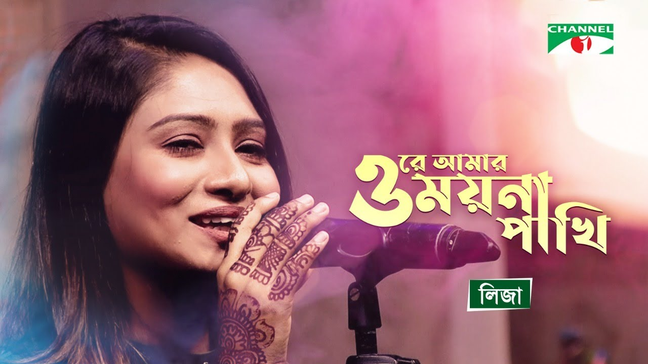 Ore Amar Moyna Pakhi   ওরে আমার ময়না পাখি   Sadia Liza   Movie Song   Channel i Tv
