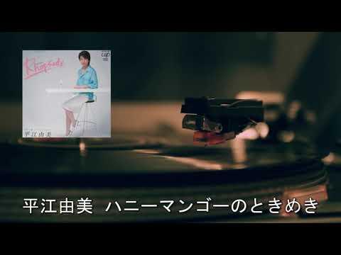 平江由美/ハニーマンゴーのときめき