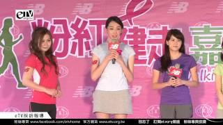 王心恬 心情分享《粉紅健走嘉年華啟動記者會》