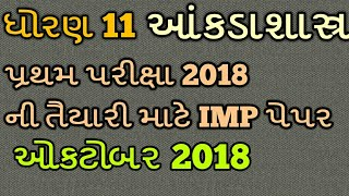 Std 11 Statistic paper for preparation of first exam october 2018 | std 11 stat imp paper 2018