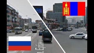 Россия и Монголия. Улан-Удэ - Улан-Батор. Сравнение. Монгол Улс -  ОХУ. Улаанбаатар - Улаан-Үдэ