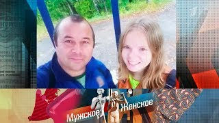 Мужское / Женское - Похвасталась? Выпуск от18.10.2017
