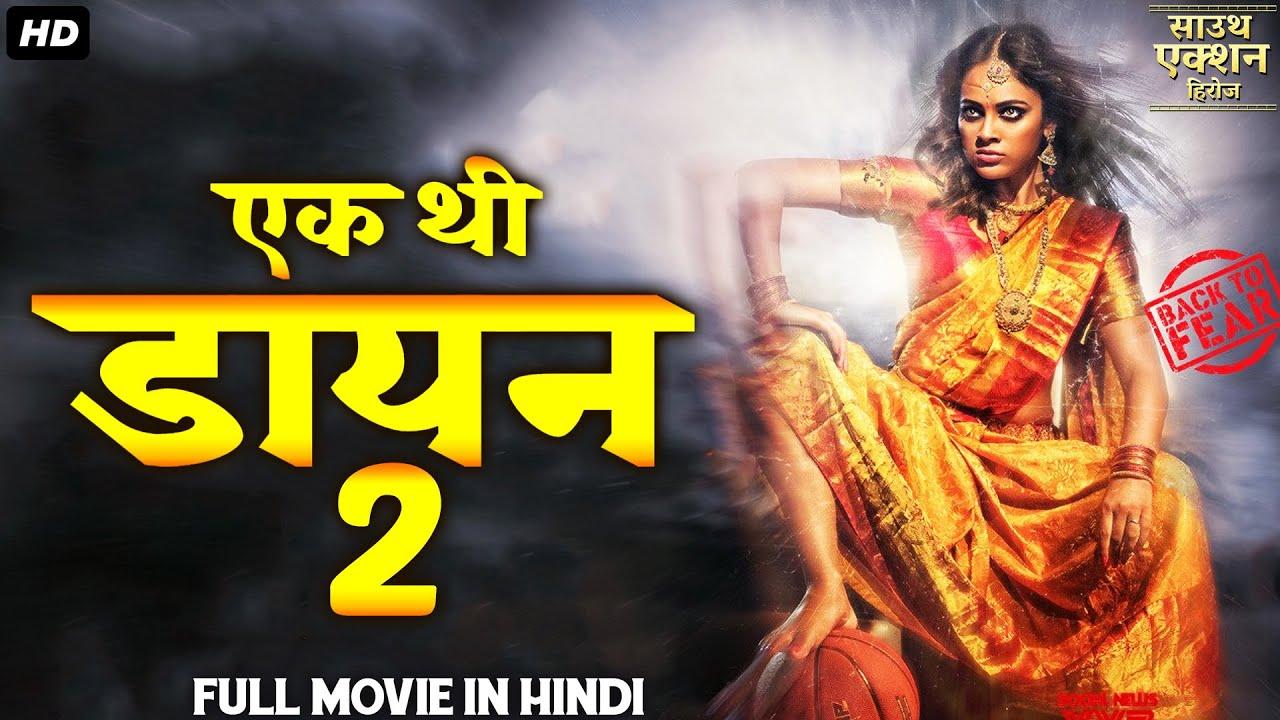 एक थी डायन २ - सुपर हिट ब्लॉकबस्टर हिंदी डब्ड हॉरर मूवी | साउथ मूवी | सुपरहिट हॉरर हिंदी डब्ड फिल्म