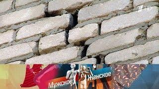 Мужское / Женское - Глубокая трещина. Выпуск от 08.10.2018