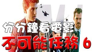 【不可能的任務:全面瓦解】心得 劇情解說 萬人迷電影院 碟中諜6:全面瓦解 Mission: Impossible Fallout  movie review 不可能的任務6