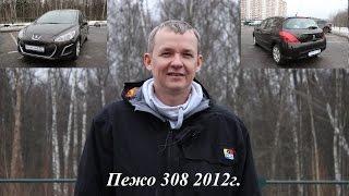 Обзор пежо 308, отзывы владельцев, характеристики 120л с  б у  2012