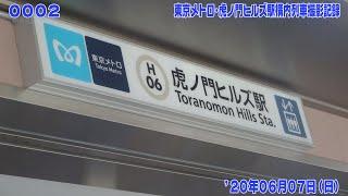 2【FHD30p】'20年06月07日 東京メトロ・虎ノ門ヒルズ駅構内 列車撮影記録
