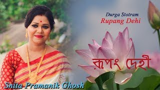 Rupang Dehi-Promo II Durga Stotram II Snita Pramanik Ghosh    Nonstop Binodon    Nonstop Binodon