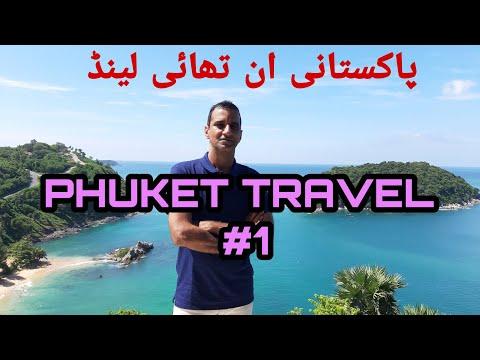 Phuket Travel Vlog In Urdu|Hindi,Pakistani Vlog Travel To Phuket | JUGNU TV