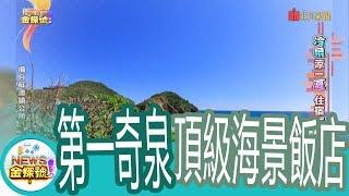 【News金探號】冷泉涼一夏 住宿玩樂攻略【339-2集】