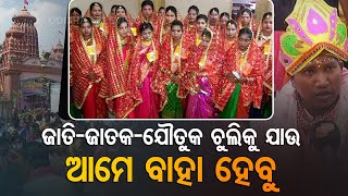 25 Couples Tie Nuptial Knot In Mass Marriage At Ram Mandir In Bhubaneswar