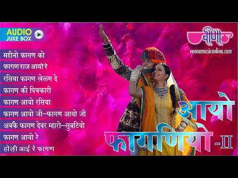 Nonstop Rajasthani Holi Songs 2019 Audio Jukebox | Aayo Faganiyo Part 2 | New Fagun Dance Songs