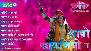 Nonstop Rajasthani Holi Songs 2016 Audio Jukebox | Aayo Faganiyo Part 2 | New Fagun Dance Songs