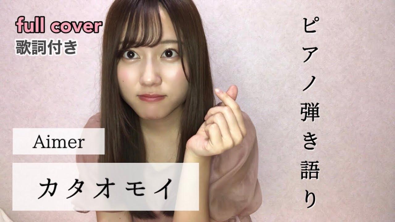 【ピアノ弾き語り】カタオモイ/ Aimer (full cover) & ご報告!