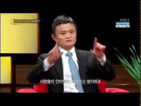 Jack Ma's Advice to The Young people