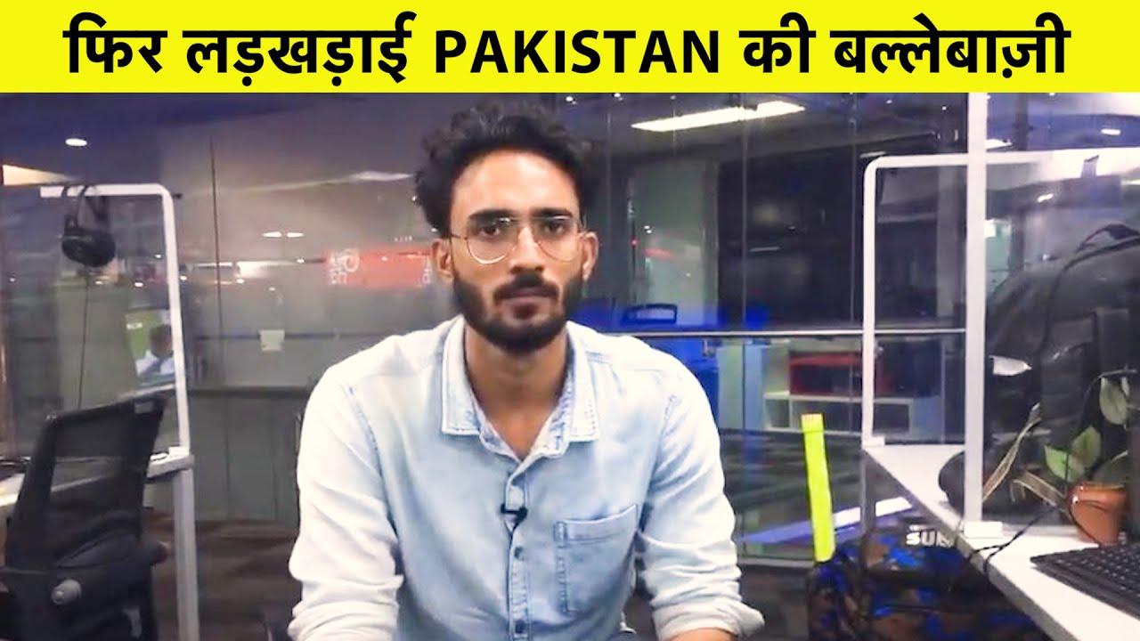 LIVE: Pakistan's batting woes continue, 126/5 at stumps