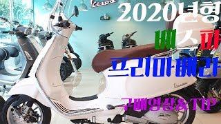 2020년형 베스파 프리마베라 출고영상 + TIP!!