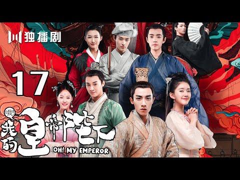 哦!我的皇帝陛下 17丨Oh! My Emperor  17(主演:伍嘉成,赵露思,谷嘉诚,宋楠惜)【未删减版】