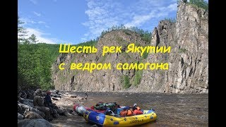 Шесть рек Якутии с ведром самогона