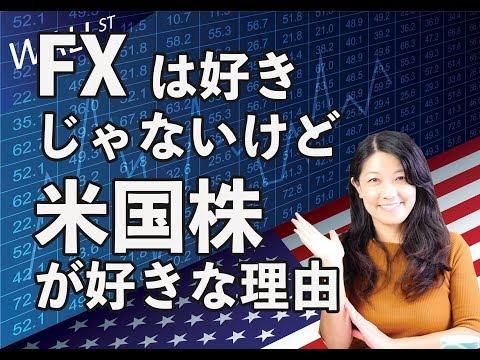 FXは好きじゃないけど米国株が好きな理由