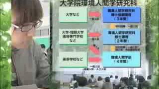 兵庫県立大学環境人間学部・大学院環境人間学研究科の紹介ビデオ(1)