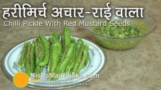 Green Chilli Pickle With Red Mustard Seeds | Hari Mirch ka Rai Wala Achar