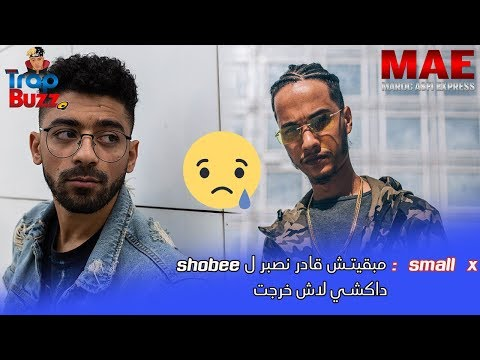 مشكل لطاري Smallx  مع Shayfeen و سبب خلاف ديالوا مع شوبي كلاش بيغ Don Big 170 KG -Trap BuzZ
