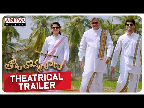 Tholu Bommalata Theatrical Trailer | Dr. Rajendra Prasad, Vishwant Duddumpudi | Suresh Bobbili