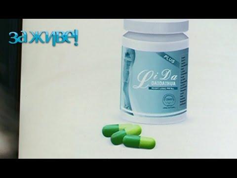 Опасные таблетки для похудения  – За живе! Сезон 4. Выпуск 30 от 18.04.17